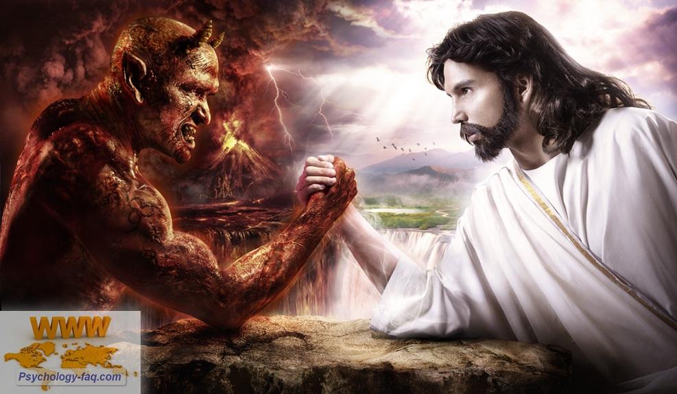 Добро и Зло