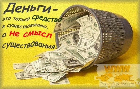 Афоризмы и пословицы о деньгах