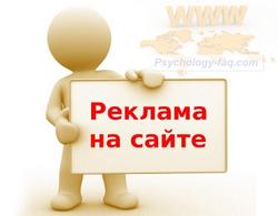 Реклама на сайте
