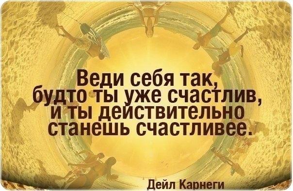Счастье - показатель мудрости