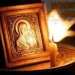 Когда необходимо Отпевание и есть ли подобные эзотерические ритуалы?